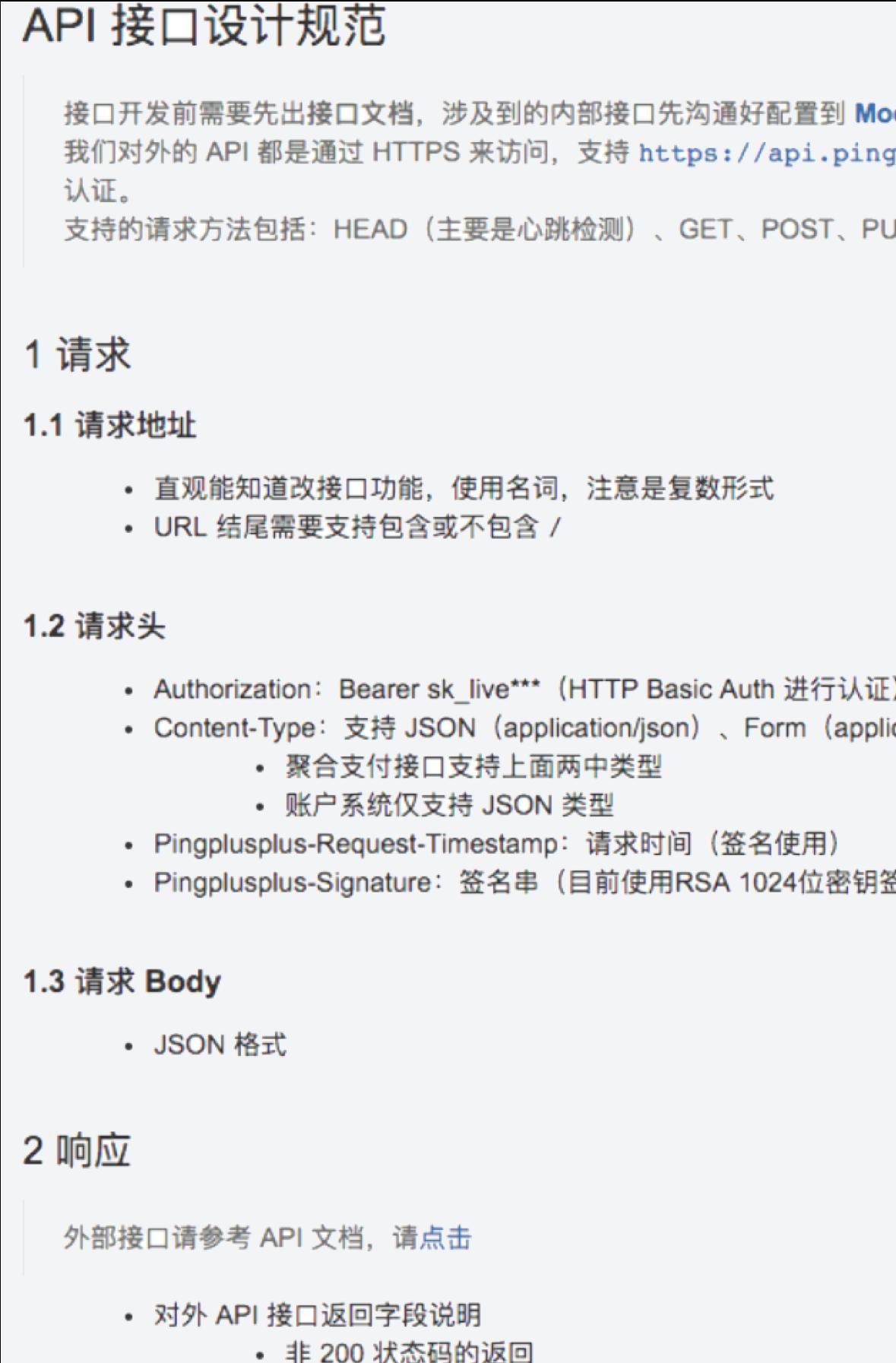 API接口设计规范
